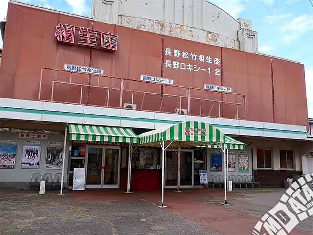 長野松竹相生座・ロキシーの写真