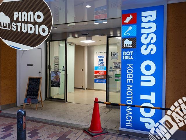 ピアノスタジオBASS ON TOP神戸元町店の写真