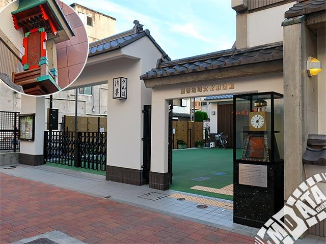 巣鴨地域文化創造館(中山道待夢)の写真