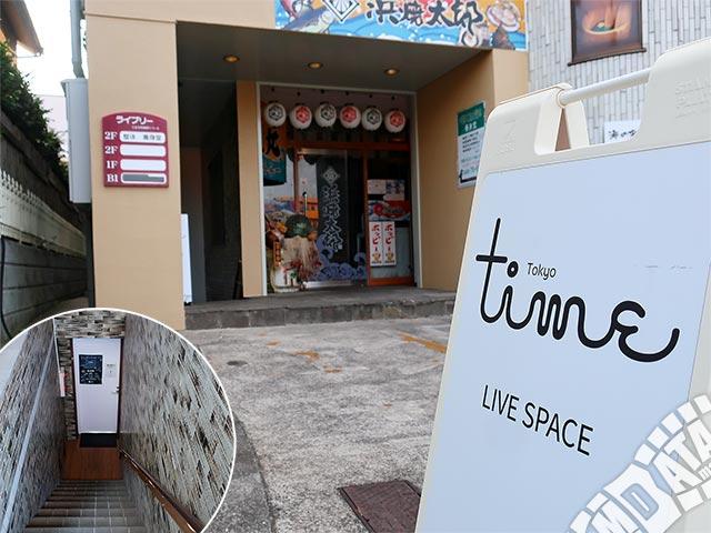 京王堀之内time tokyoの写真