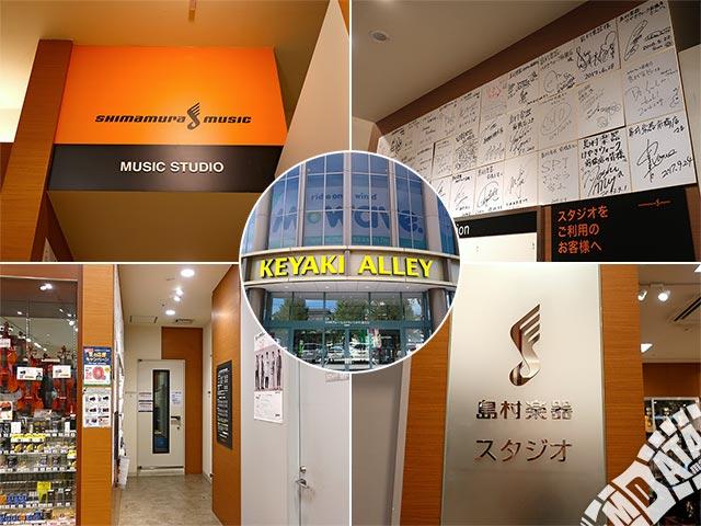 島村楽器けやきウォーク前橋店スタジオの写真
