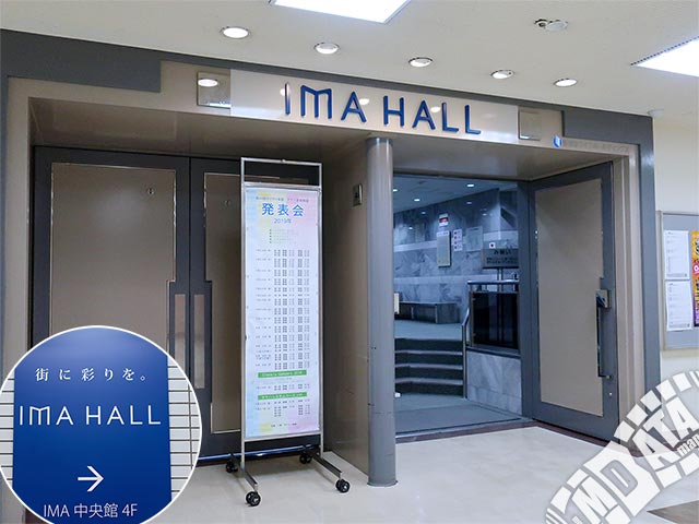 IMAホールの写真