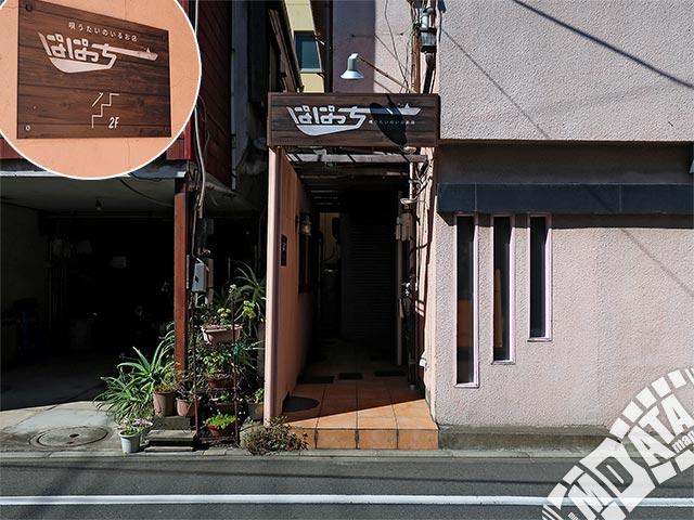 茅ヶ崎ぱぱっちの写真