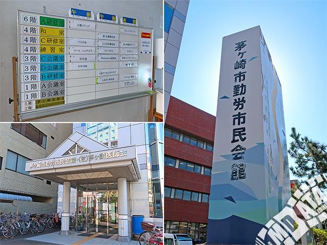 茅ヶ崎市勤労市民会館の写真