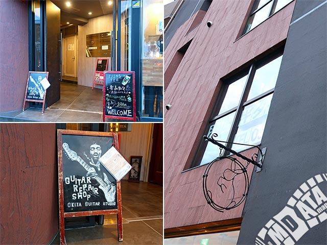 沖田ギター工房 渋谷店の写真