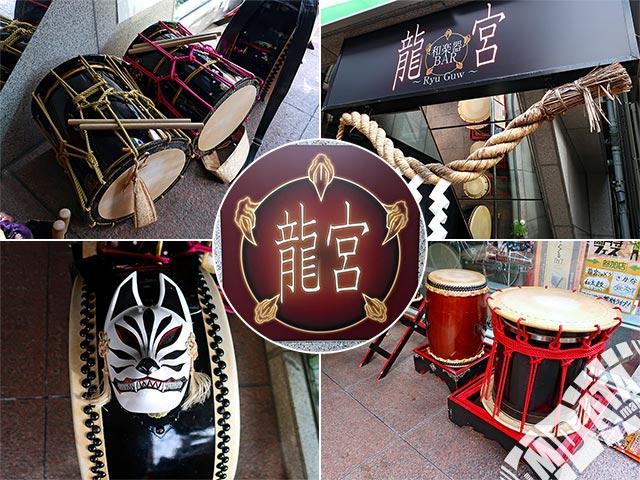 和楽器BAR龍宮の写真
