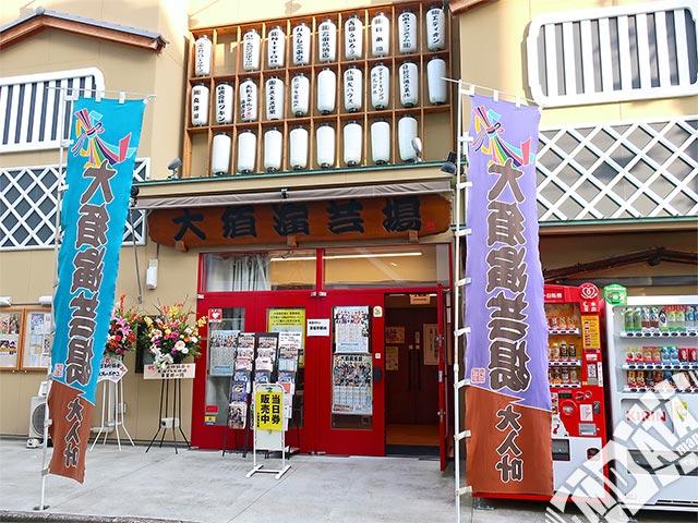 大須演芸場の写真