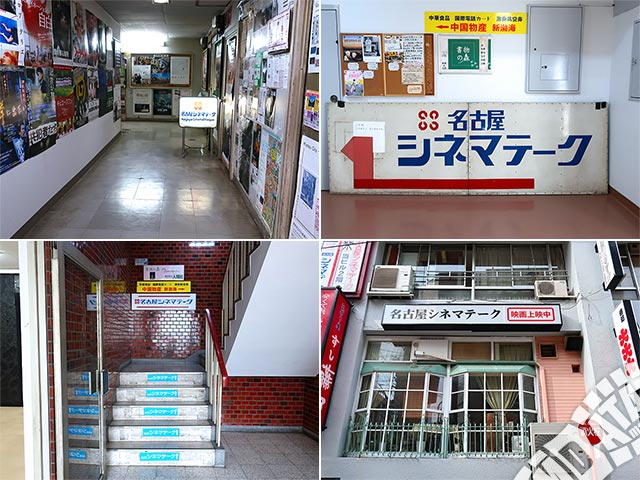 名古屋シネマテークの写真
