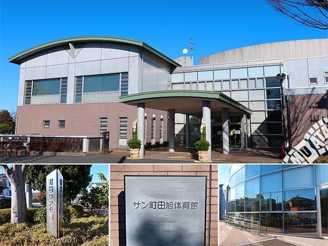 サン町田旭体育館の写真