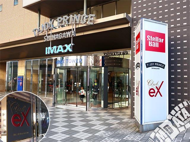 品川プリンスホテル クラブeXの写真