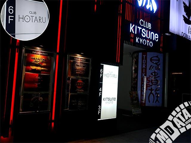京都HOTARUの写真