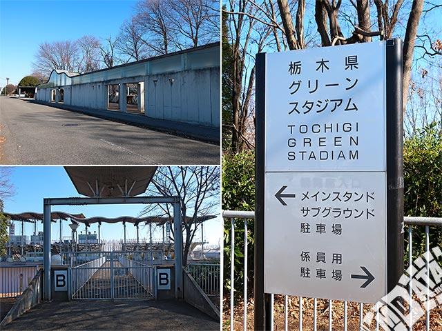栃木県グリーンスタジアムの写真