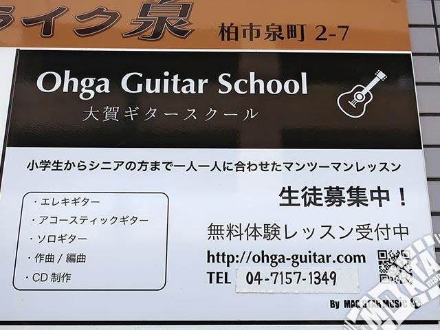 大賀ギタースクールの写真