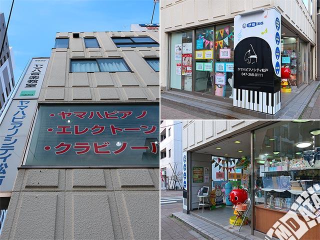 伊藤楽器 松戸西口センターの写真