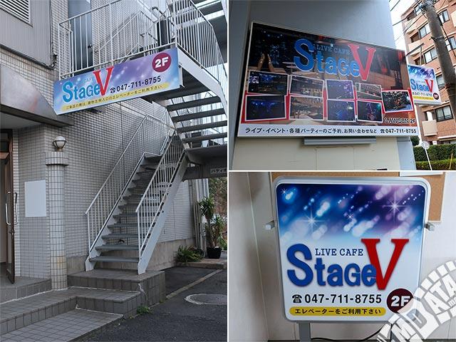 松戸StageVの写真