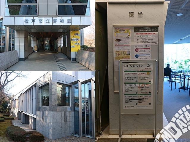 松戸市立博物館の写真