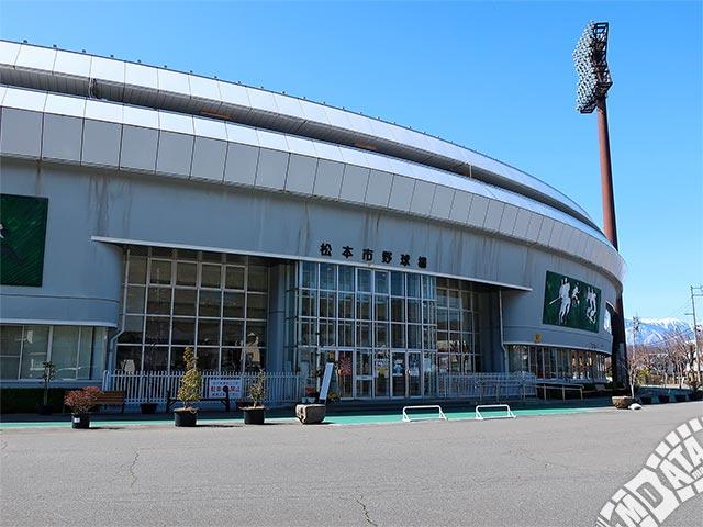 松本市野球場の写真