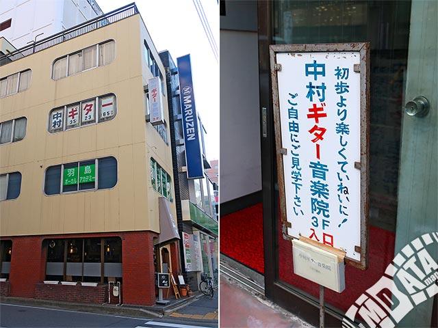 中村ギター音楽院の写真