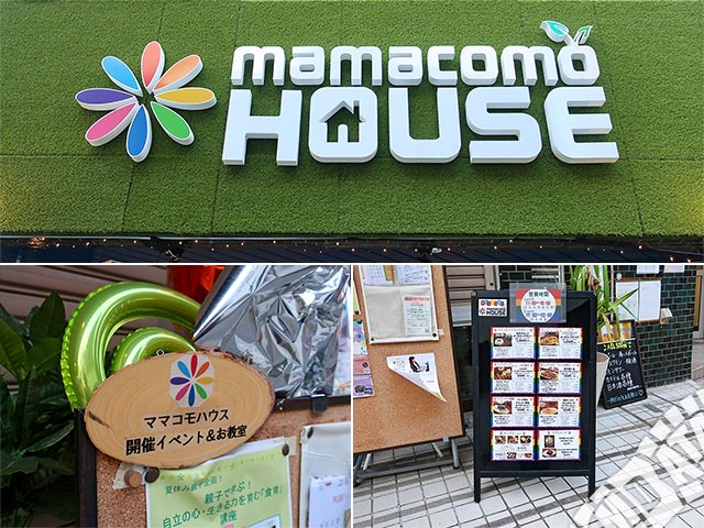 江古田ママコモハウスの写真