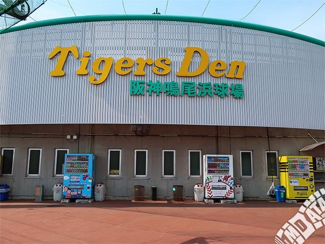 タイガース・デン(阪神鳴尾浜球場)の写真