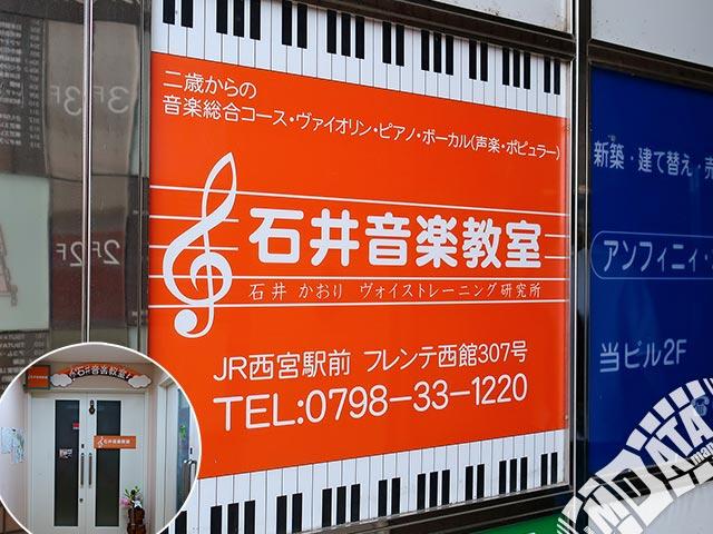 石井音楽教室の写真