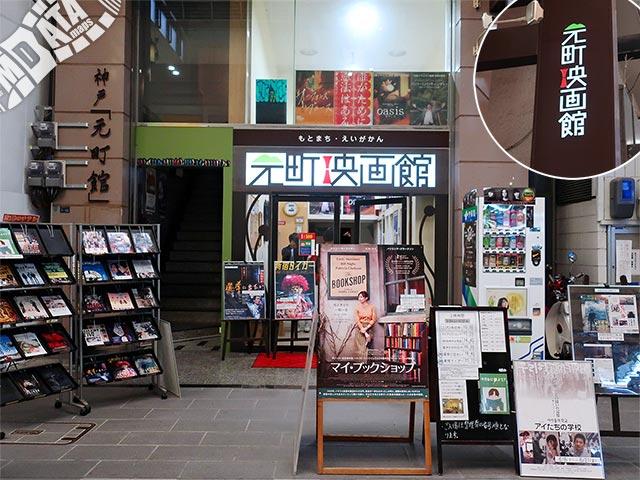 元町映画館の写真