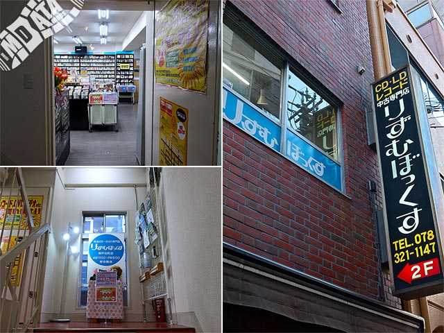 りずむぼっくす神戸元町店の写真