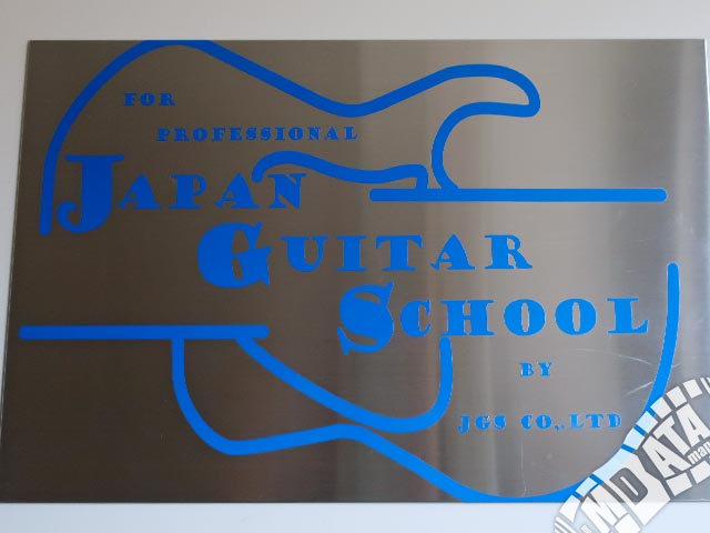 ジャパンギタースクール 三宮校の写真