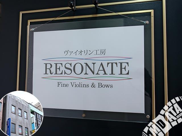 ヴァイオリン工房レゾネイトの写真