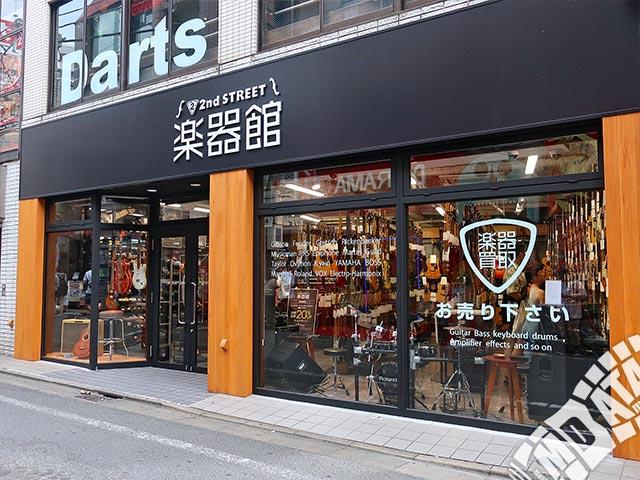 セカンドストリート楽器館下北沢店の写真