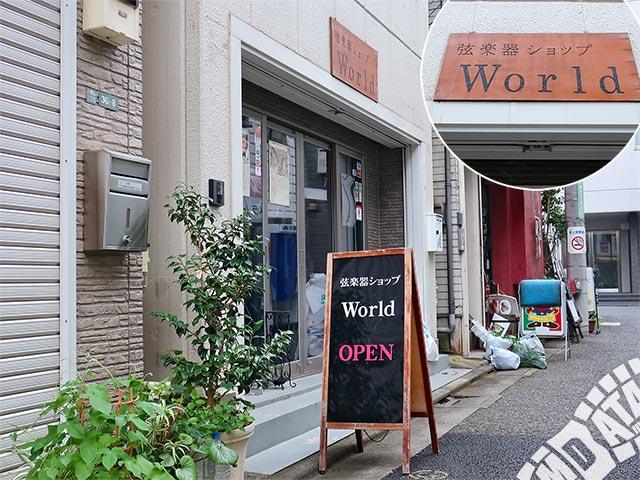 弦楽器ショップworldの写真