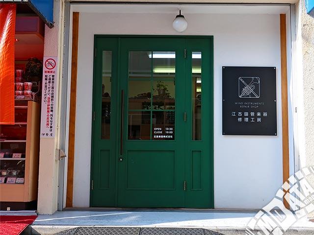 江古田管楽器修理工房の写真