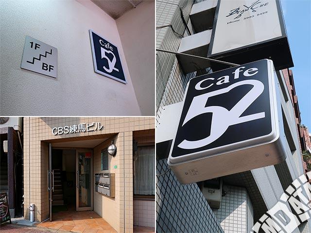 練馬Cafe 52の写真