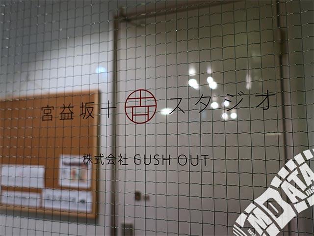宮益坂十間スタジオの写真