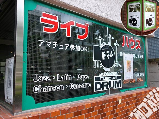 東中野ドラムの写真