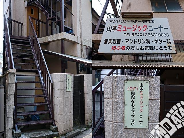 山本ミュージック・コーナーの写真