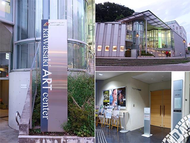 川崎市アートセンターアルテリオ映像館の写真