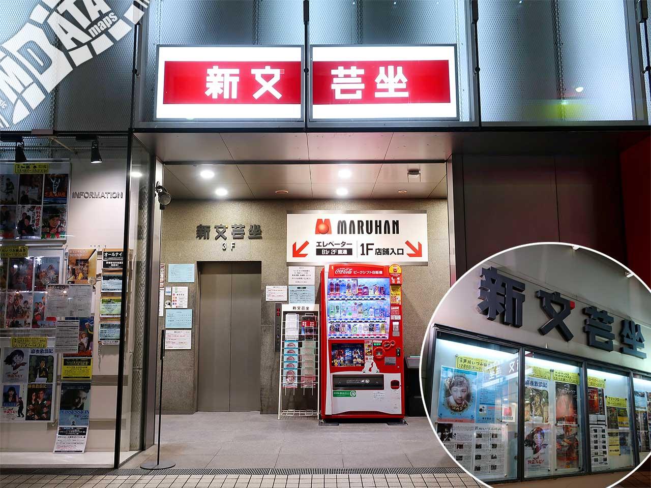 新文芸坐の写真 撮影日:2019/12/10 Photo taken on 2019/12/10