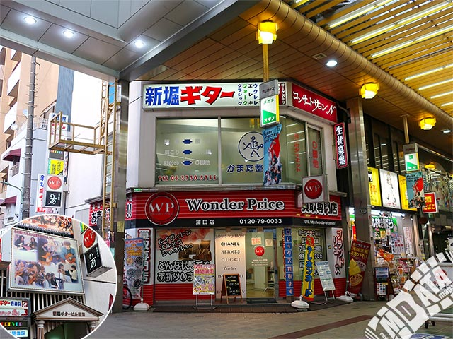 新堀ギター音楽院 蒲田教室の写真