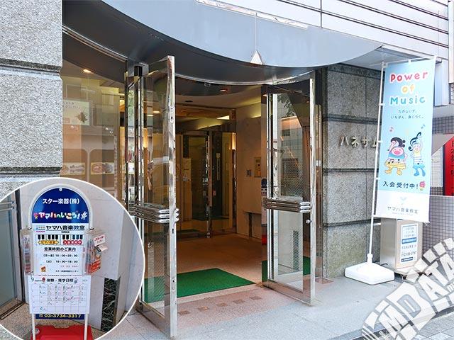 スター楽器 蒲田センターの写真