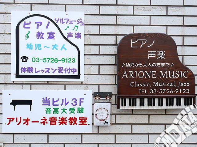 アリオーネ音楽教室都立大教室の写真
