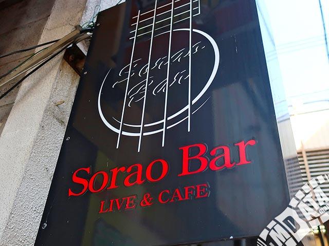 高崎sorao barの写真