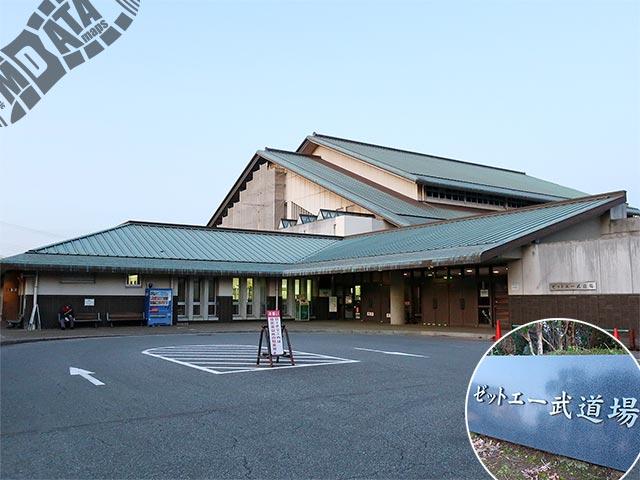 ゼットエー武道場 の写真