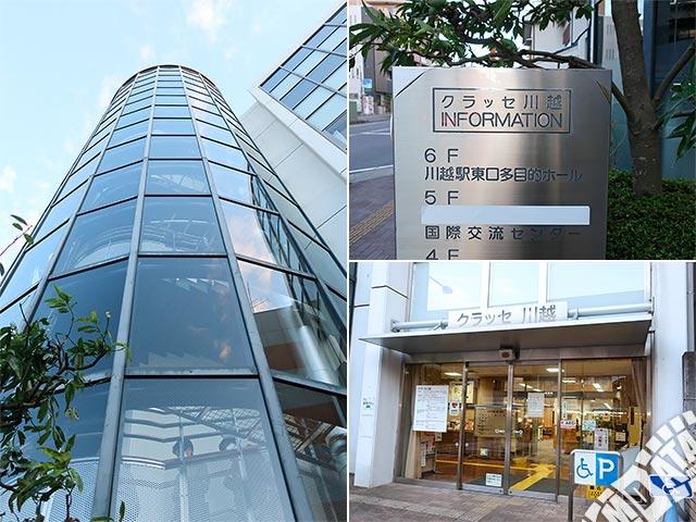 川越駅東口多目的ホールの写真