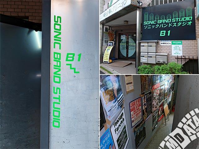 高円寺ソニックバンドスタジオの写真