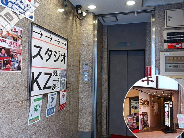 スタジオKZ三宮の写真