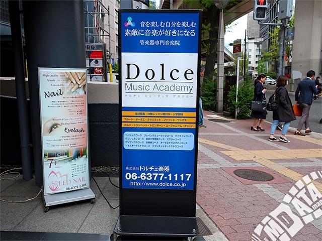 ドルチェ・ミュージック・アカデミー大阪の写真