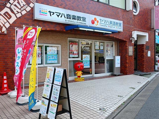 エークラスミュージック 江古田センターの写真