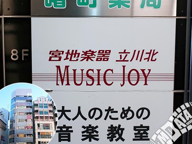 MUSICJOY立川北 音楽教室の写真