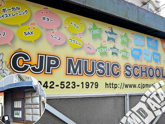 CJP MUSIC SCHOOLの写真